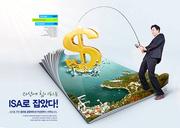 금융 포스터 015