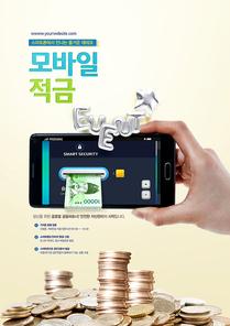 금융 포스터 018