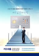 금융 포스터 020