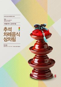추석 포스터 013