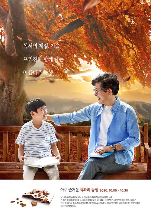 가을 포스터 002