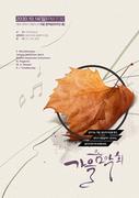 가을 포스터 007