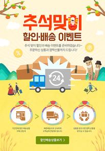 쇼핑 이벤트 013