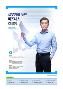 컨설팅 포스터 017