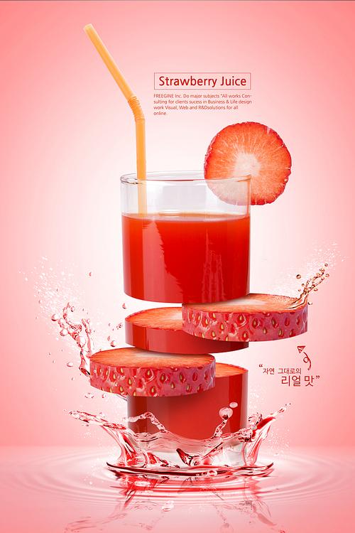 건강한 음료 004