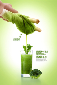 건강한 음료 012