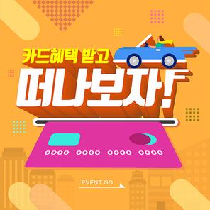 쇼핑팝업 이벤트  030