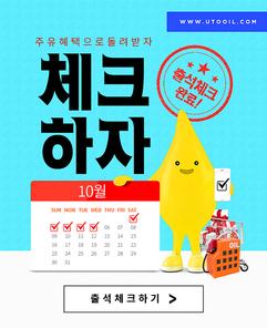 쇼핑팝업 이벤트  006