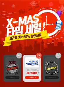 크리스마스 이벤트 006