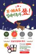 크리스마스 이벤트 017
