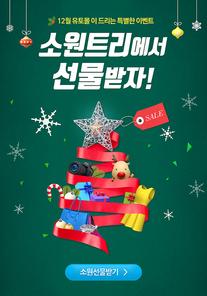 크리스마스 이벤트 018