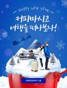 겨울 이벤트 004