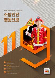 화재안전 001