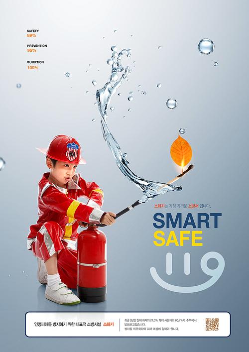 화재안전 003