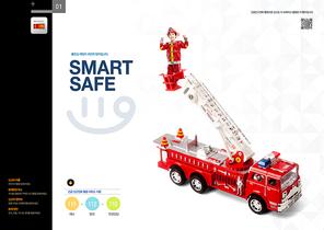 화재안전 006