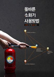 화재안전 009