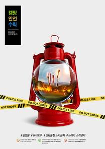 화재안전 010