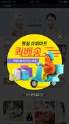 쇼핑 모바일팝업 006