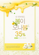 봄 이벤트 002