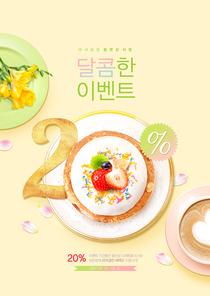 봄 이벤트 012
