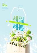 봄 이벤트 014