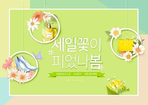 봄 이벤트 039