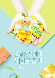 봄 이벤트 040