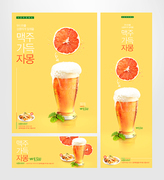 여름음료배너 002