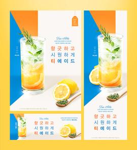 여름음료배너 016