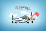 항공이벤트 004