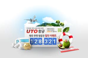 항공이벤트 001