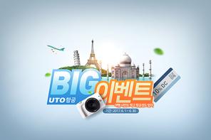 항공이벤트 012