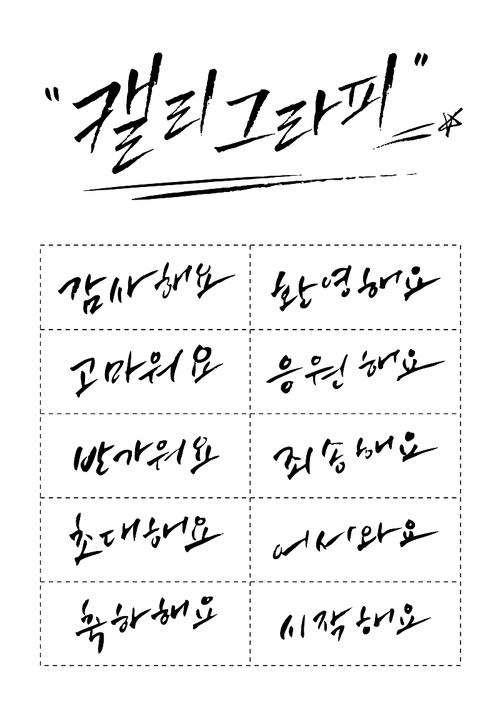 캘리그라피_손글씨_문구