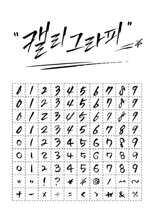 캘리그라피_손글씨_숫자,특수문자