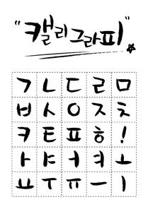캘리그라피_손글씨_조합
