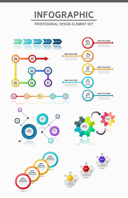 디자인 인포그래픽 묶음2 (러블리하)