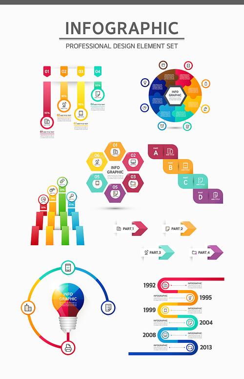 디자인 인포그래픽 묶음5 (러블리하)