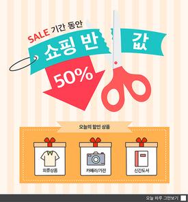 디자인 팝업 플랫 쇼핑3 (narae)