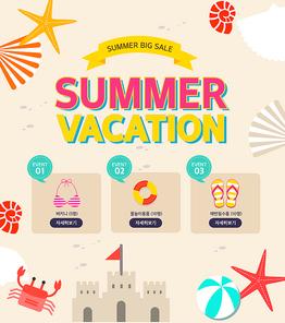 디자인 팝업 여름4 (narae)