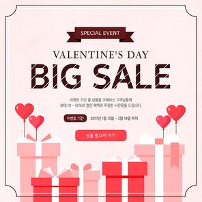 디자인 팝업 발렌타인데이4 (러블리하)