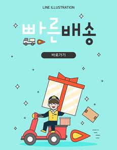 쇼핑 배송 라인 일러스트4 (GIONE)