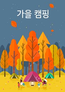 가을 일러스트13 (GIONE)