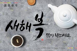 무술년 행복한 설맞이6 (GIONE)