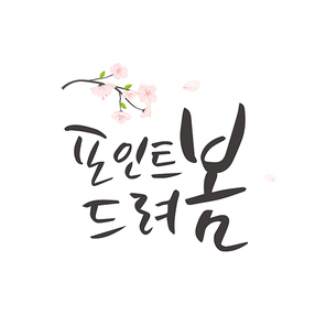 봄 쇼핑 캘리그라피 (GIONE)