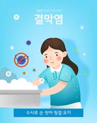 여름 건강 일러스트7 (GIONE)