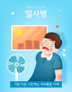 여름 건강 일러스트4 (GIONE)