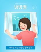 여름 건강 일러스트11 (GIONE)