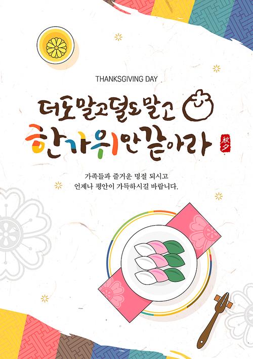 추석맞이 팝업 일러스트4 (GIONE)