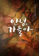 가을 감성 캘리 편집2 (GIONE)