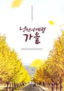 가을 감성 캘리 편집7 (GIONE)